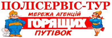 Туристическая фирма  «ПОЛИСЕРВИС-ТУР» г. Львов